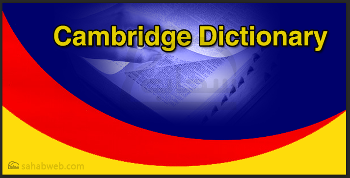 تحميل برنامج cambridge dictionary