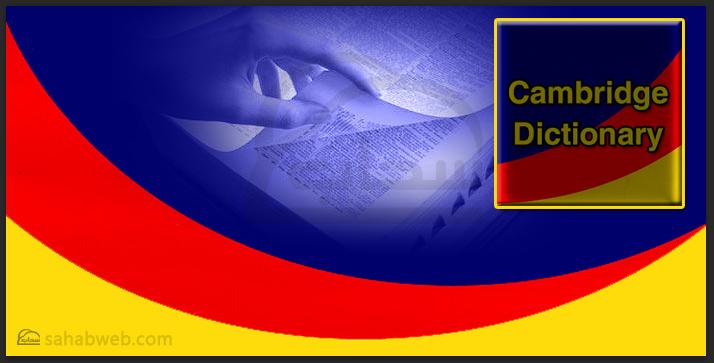 مميزات برنامج cambridge القاموس الناطق
