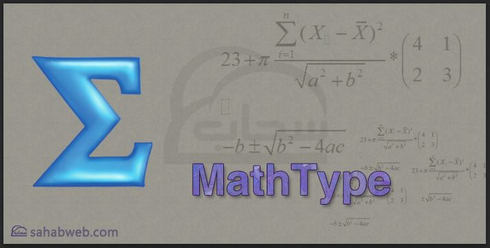 اضافات وادوات قوية لتدوين معادلات الرياضيات للحاسوب فى ماث تايب