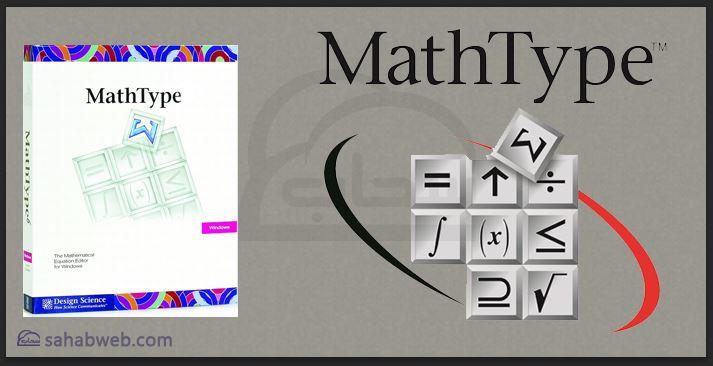 مميزات ماث تايب واحدث اصداراته