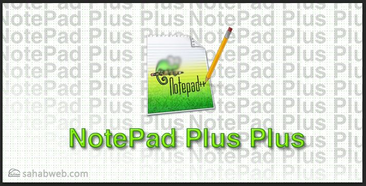 برنامج notepad plus ابسط ادوات البرمجة واقواها تقدما