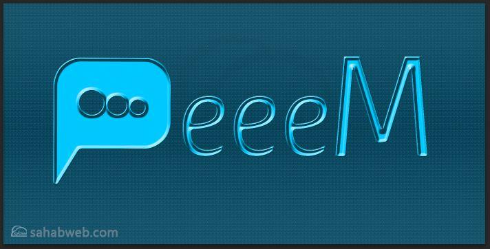 بيم ماسنجر للرسائل peeem