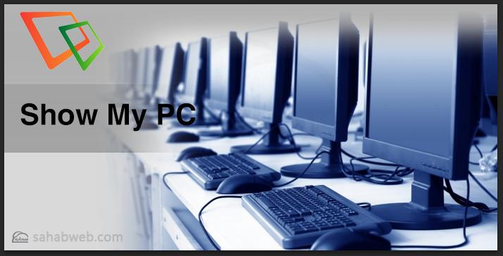 تعرف على طريقة التحكم بالكمبيوتر بسهولة