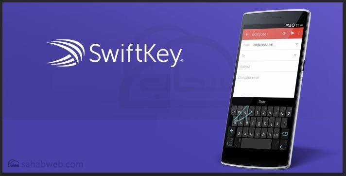 تعرف اكثر على لوحة swiftKey keyboard