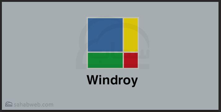 مميزات برنامج ويندروي