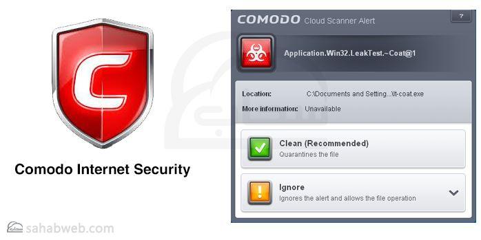 الحماية عند تصفح الانترنت مجانا مع comodo