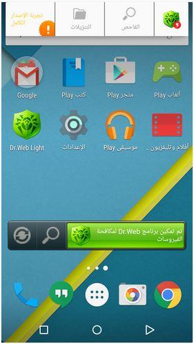 تحميل برنامج dr web light للكمبيوتر