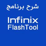 شرح برنامج Infinix FlashTool واهم الخطوات بعد التفليش