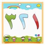 تحميل برنامج تعليم الارقام العربية للاطفال بالصوت والصورة للاندرويد