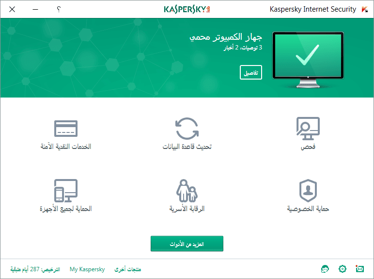 تحميل برنامج كاسبر سكاي انترنت سكيورتي عربي 2019 كامل مجانا