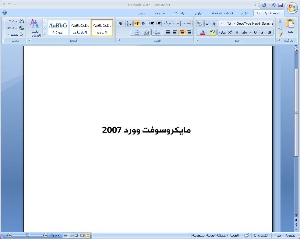 واجهة وورد 2007