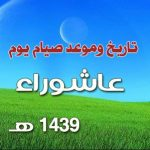 تاريخ صيام يوم عاشوراء وفضل صيامه 1440-2019