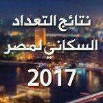 تعداد سكان مصر 2017 والمحافظات بالتفاصيل