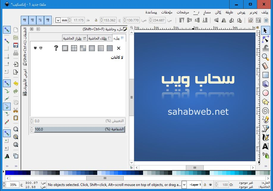تحميل برنامج inkscape بالعربي
