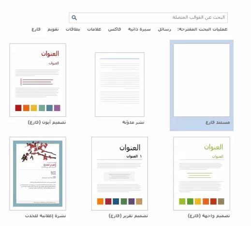 مايكروسوفت 2013 عربي مجانا