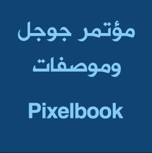 مؤتمر جوجل سعر ومواصفات بيكسل بوك Pixelbook وجوجل هوم