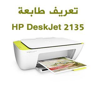تحميل تعريف طابعة HP 2135 HP Deskjet للماك للويندوز