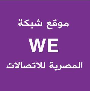 رابط موقع شبكة we المصرية للاتصالات الشبكة الرابعة الجديدة