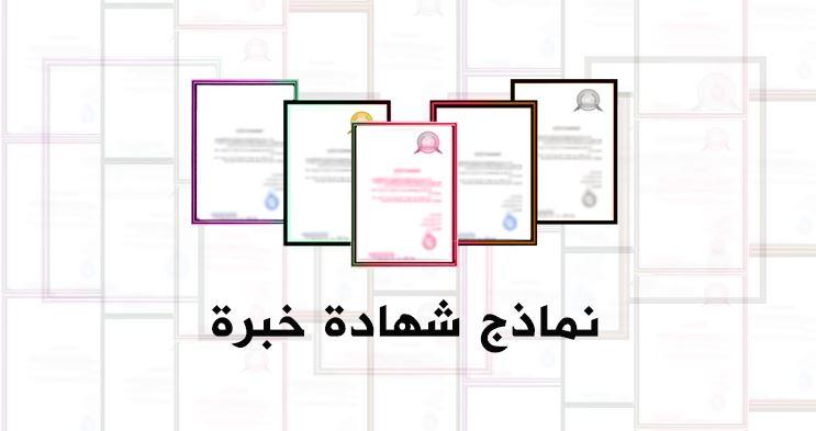 نموذج شهادة خبرة جاهزة للطباعة DOC