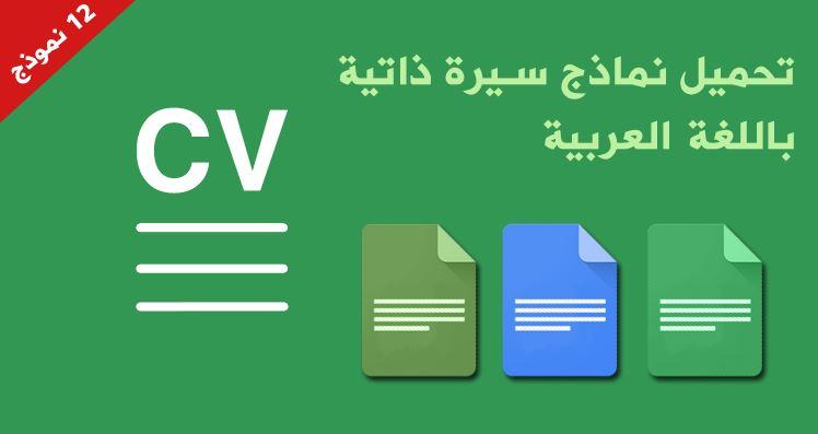 12 نموذج Cv عربي جاهز للتعديل تحميل سيرة ذاتية للطباعة