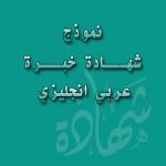 نموذج شهادة خبرة عربي انجليزي تحميل بصيغة word