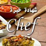 نموذج شهادة خبرة شيف طباخ طاهي ملف قابل للتحرير