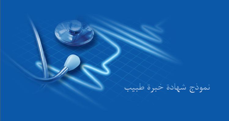 نموذج شهادة خبرة طبيب جاهز للتعديل وخطوات استخراجها