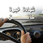 نموذج شهادة خبرة سائق برابط تحميل مباشر