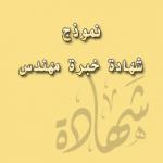 نموذج شهادة خبرة مهندس باللغة العربية والانجليزية وورد