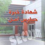 شهادة خبرة حارس امن نموذج عربي للاستخدام مجاناً