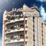 عقد مشاركة لبناء عمارة سكنية DOC لشخصين او اكثر