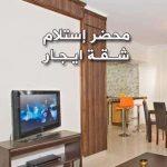 محضر استلام شقة ايجار نموذج تسليم شقة سكنية