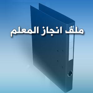 ملف انجاز المعلم والمعلمة جاهز Doc 2019
