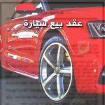 نموذج عقد بيع سيارة وورد DOC تحميل مجاناً