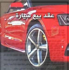 نموذج عقد بيع سيارة وورد Doc تحميل مجانا
