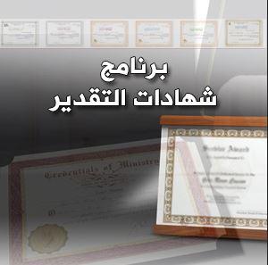 برنامج شهادات التقدير صنع وعمل شهادة تقدير مجانا