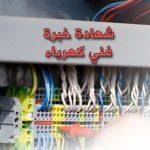 نموذج شهادة خبرة فني كهرباء جاهز للطباعة