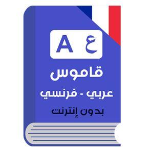 تحميل قاموس فرنسي عربي للكمبيوتر وللاندرويد بدون انترنت