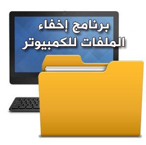 برنامج اخفاء الملفات للكمبيوتر عربي مجانا برقم سري