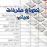 نموذج مفردات مرتب للموظفين استخراج شهادة اثبات دخل للمهنين