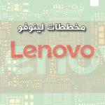 تحميل مخططات هواتف لينوفو Lenovo Schematic Manuals PDF