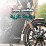 عقد بيع دراجة نارية نموذج DOC مبايعة موتوسيكل