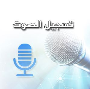 برنامج تسجيل الصوت للكمبيوتر مع إضافة مؤثرات وصدي عربي