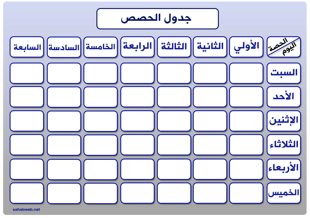 جدول حصص فارغ 10 جداول احترافية مدرسية مجانا