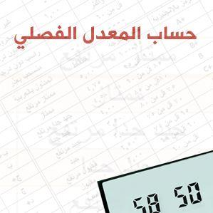 كيفية حساب المعدل الفصلي للثانوية