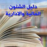دليل الشئون المالية والادارية pdf كتاب للتربية والتعليم