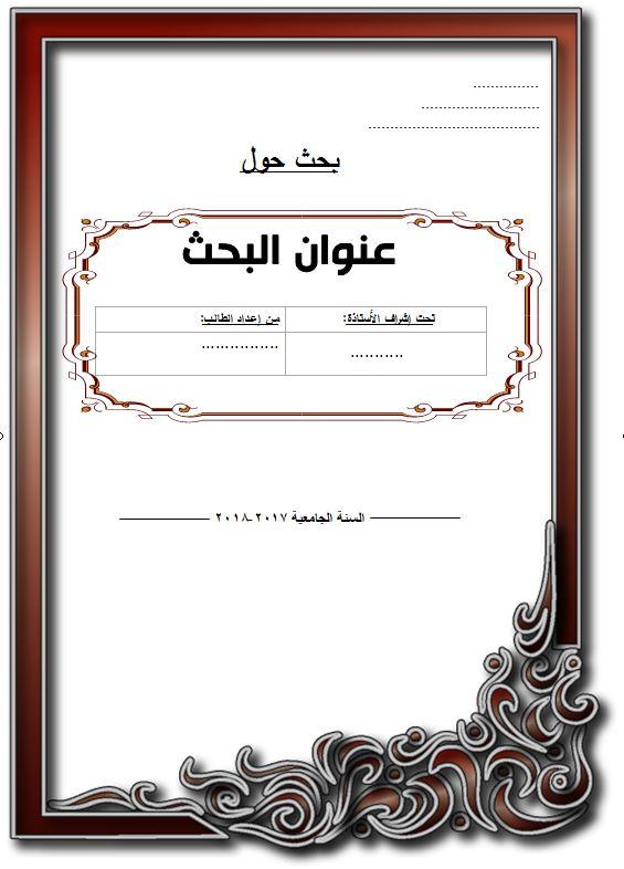 كتاب بحوث العمليات doc
