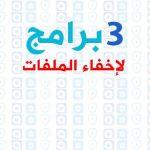 تحميل برنامج اخفاء الملفات للاندرويد افضل 3 برامج عربي