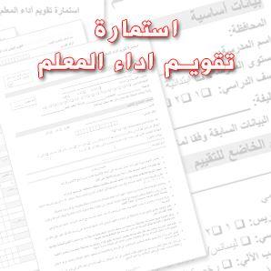استمارة تقويم اداء المعلم PDF-DOC برابط مباشر