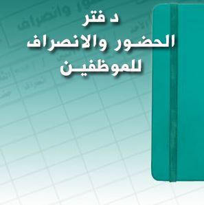 دفتر الحضور والانصراف للموظفين سجل جاهز ومجاني